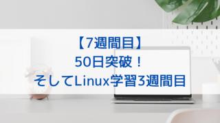 50日突破!そしてLinux学習3週間目