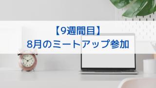 【9週間目】 8月のミートアップ参加